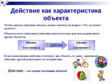 Действие как характеристика объекта Чтобы описать действия объекта, нужно отв...