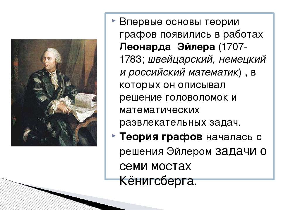 Впервые основы теории графов появились в работах Леонарда Эйлера (1707-1783; ...