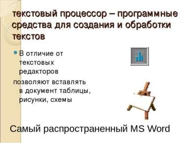 текстовый процессор – программные средства для создания и обработки текстов В...