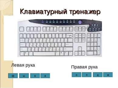 Клавиатурный тренажер Левая рука Правая рука ф ы в а ж д л о