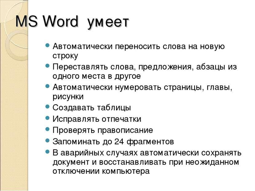 MS Word умеет Автоматически переносить слова на новую строку Переставлять сло...