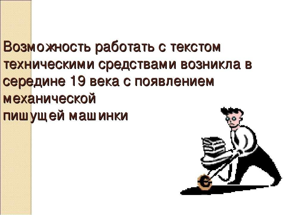 Возможность работать с текстом техническими средствами возникла в середине 19...