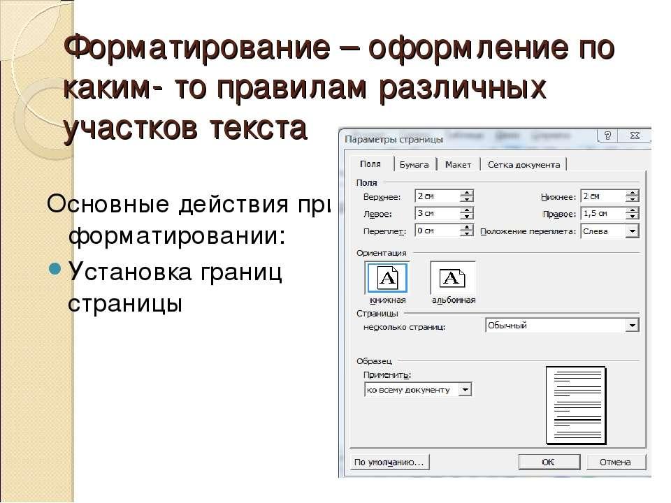Форматирование – оформление по каким- то правилам различных участков текста О...