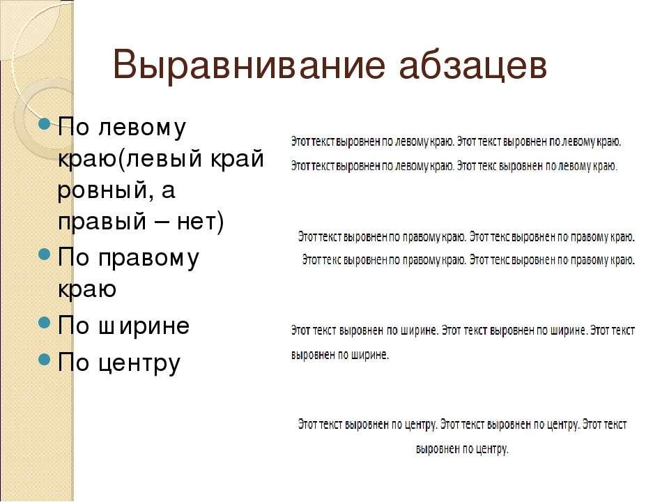 Выравнивание абзацев По левому краю(левый край ровный, а правый – нет) По пра...