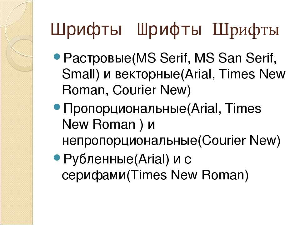 Шрифты Шрифты Шрифты Растровые(MS Serif, MS San Serif, Small) и векторные(Ari...