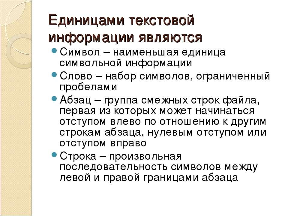 Единицами текстовой информации являются Символ – наименьшая единица символьно...