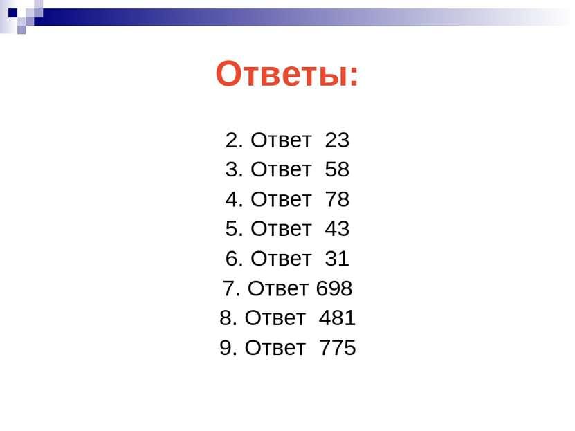 Ответы: 2. Ответ 23 3. Ответ 58 4. Ответ 78 5. Ответ 43 6. Ответ 31 7. Ответ ...