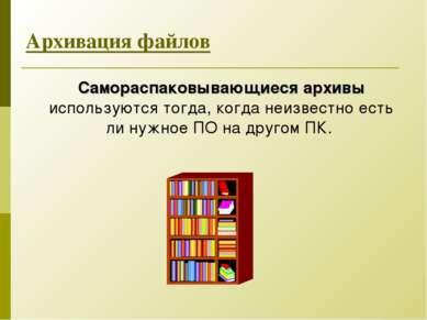 Самораспаковывающиеся архивы используются тогда, когда неизвестно есть ли нуж...