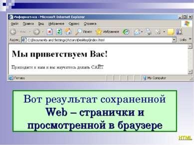 HTML Вот результат сохраненной Web – странички и просмотренной в браузере
