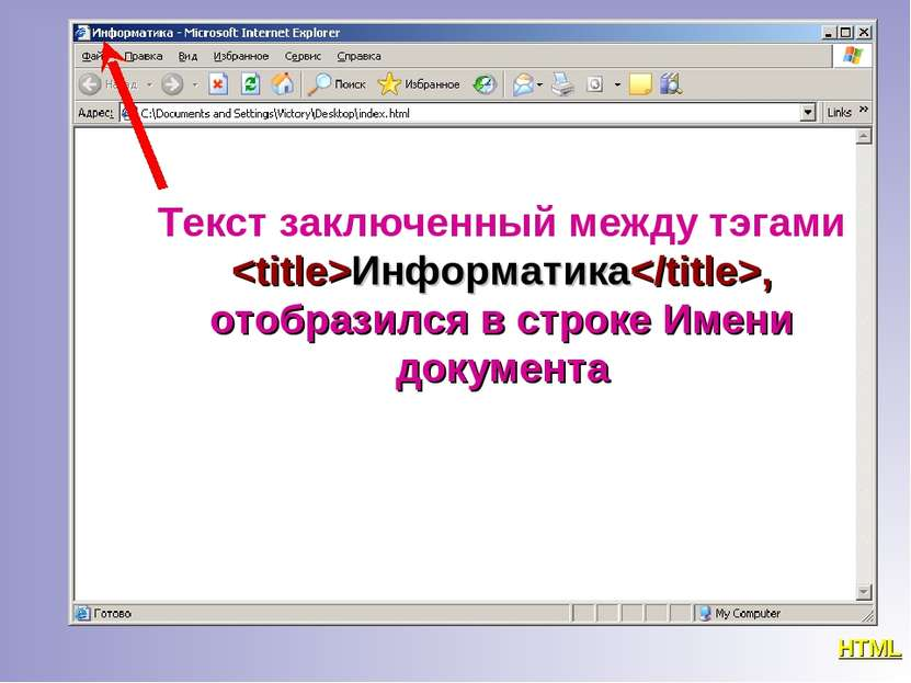 HTML Текст заключенный между тэгами Информатика, отобразился в строке Имени д...