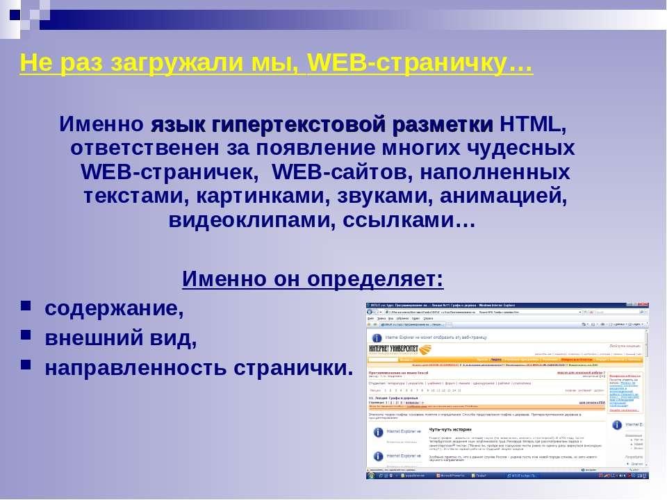 Не раз загружали мы, WEB-страничку… Именно язык гипертекстовой разметки HTML,...