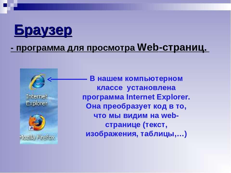 Браузер - программа для просмотра Web-страниц. В нашем компьютерном классе ус...