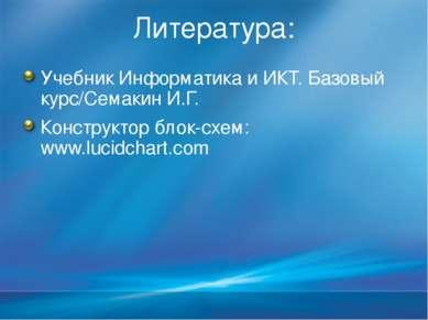 Литература: Учебник Информатика и ИКТ. Базовый курс/Семакин И.Г. Конструктор ...