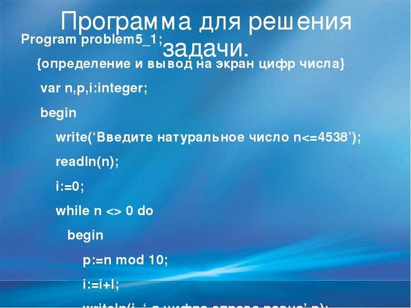Программа для решения задачи. Program problem5_1; {определение и вывод на экр...