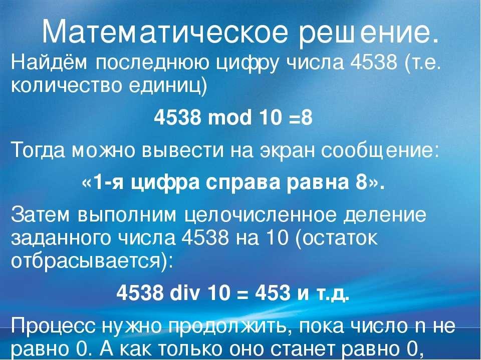 Математическое решение. Найдём последнюю цифру числа 4538 (т.е. количество ед...