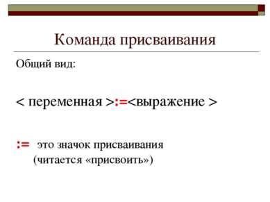 Команда присваивания Общий вид: < переменная >:= := это значок присваивания (...