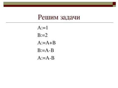 Решим задачи А:=1 В:=2 А:=А+В В:=А-В А:=А-В