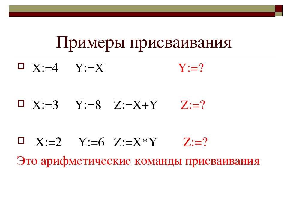Примеры присваивания X:=4 Y:=X Y:=? X:=3 Y:=8 Z:=X+Y Z:=? X:=2 Y:=6 Z:=X*Y Z:...