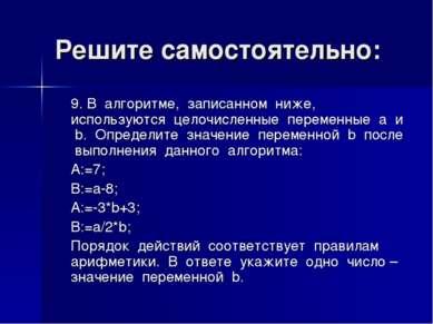 Решите самостоятельно: 9. В алгоритме, записанном ниже, используются целочисл...