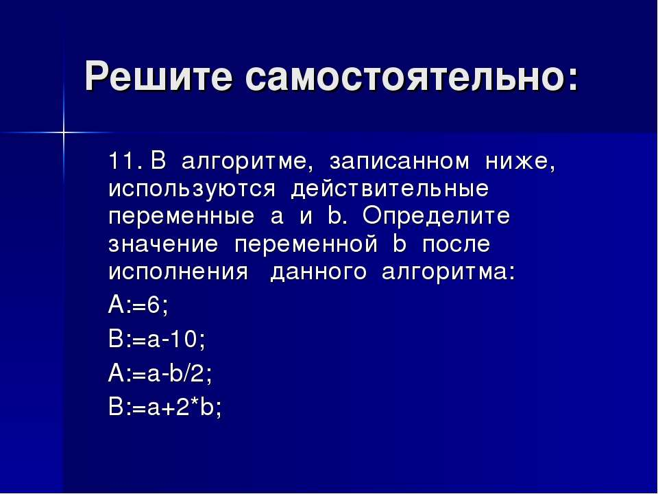 Решите самостоятельно: 11. В алгоритме, записанном ниже, используются действи...
