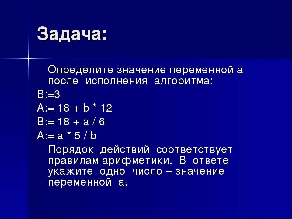 Задача: Определите значение переменной а после исполнения алгоритма: B:=3 A:=...