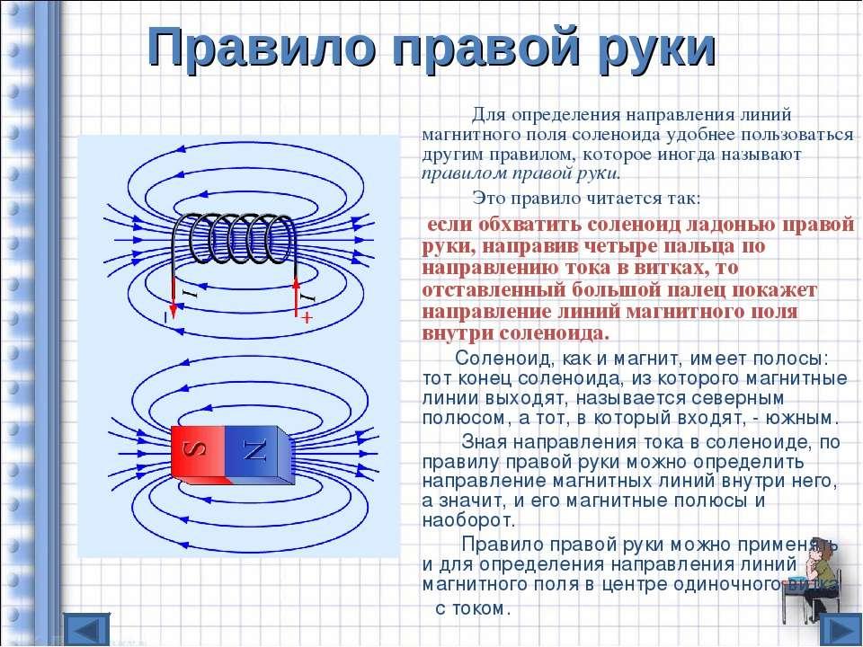 Правило правой руки Для определения направления линий магнитного поля соленои...
