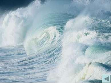 Цунами – гигантские волны. Попадая на мелководье, они замедляют свой бег, но ...