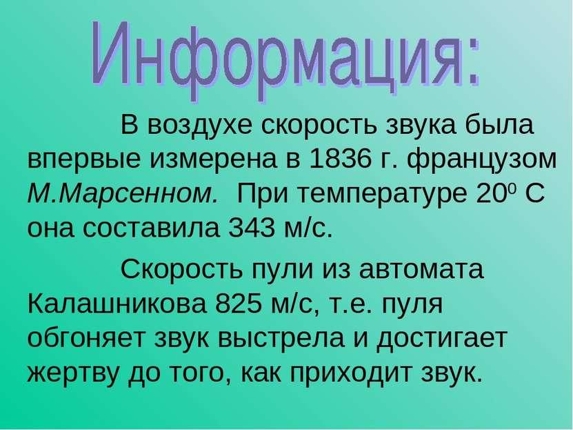 В воздухе скорость звука была впервые измерена в 1836 г. французом М.Марсенно...