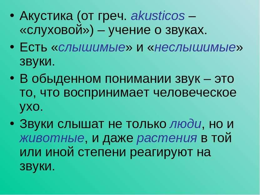 Акустика (от греч. akusticos – «слуховой») – учение о звуках. Есть «слышимые»...