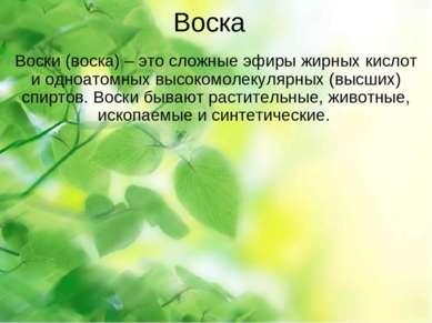 Воска Воски (воска) –этосложныеэфиры жирных кислот иодноатомных высокомол...