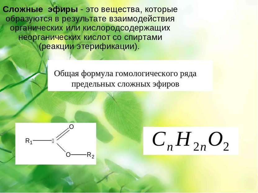 Сложные эфиры - это вещества, которые образуются в результате взаимодействия ...