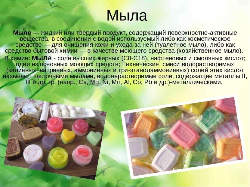 Мыла Мы ло— жидкий или твёрдый продукт, содержащийповерхностно-активные вещ...