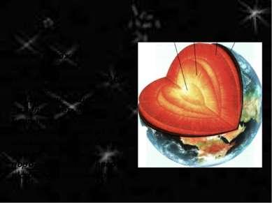 Земля похожа на слоеный пирог, поскольку за миллиарды лет произошло разделени...