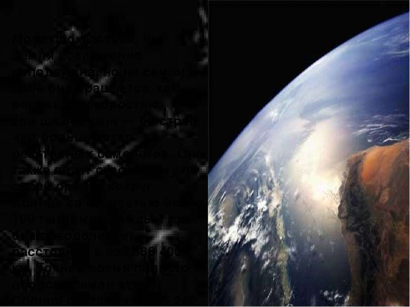 Может показаться, что Земля совершенно неподвижна, но на самом деле она враща...