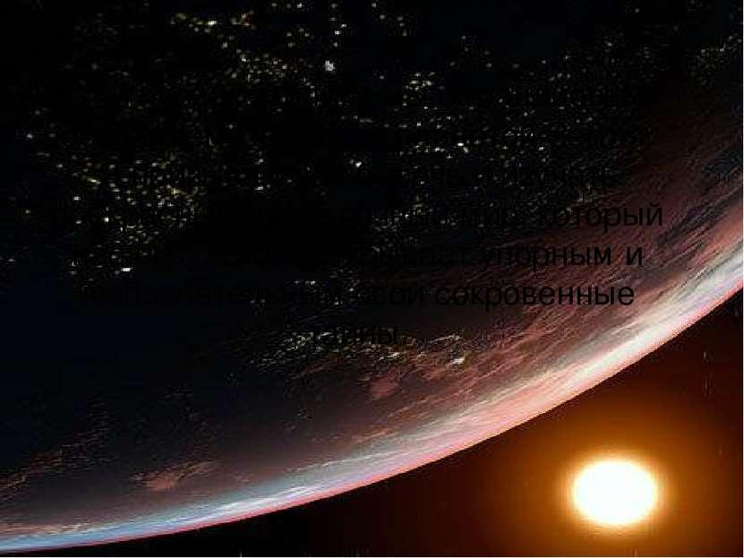 Вот и познакомились мы с грандиозным созданием Природы: планетой Земля. Я при...