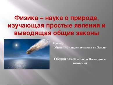 Физика – наука о природе, изучающая простые явления и выводящая общие законы ...