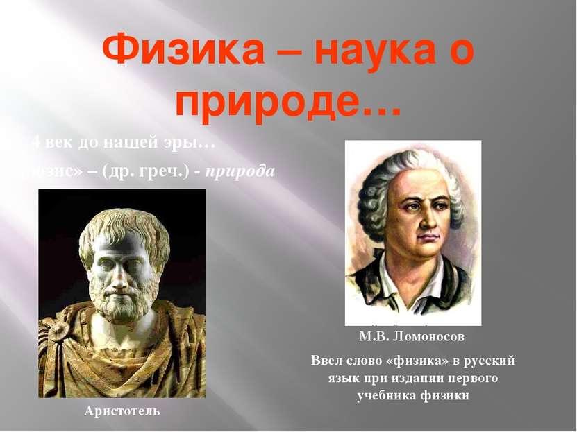 Физика – наука о природе… 4 век до нашей эры… Аристотель «фюзис» – (др. греч....