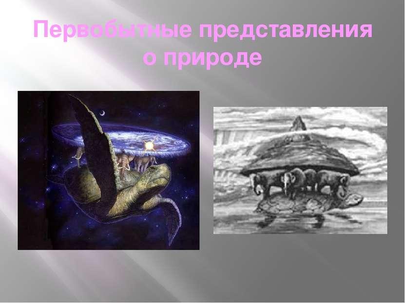 Первобытные представления о природе