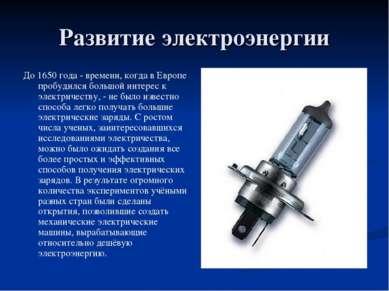 Развитие электроэнергии До 1650 года - времени, когда в Европе пробудился бол...