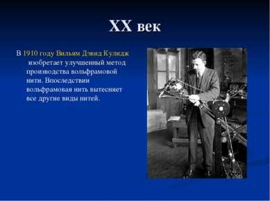 ХХ век В1910 годуВильям Дэвид Кулиджизобретает улучшенный метод производст...