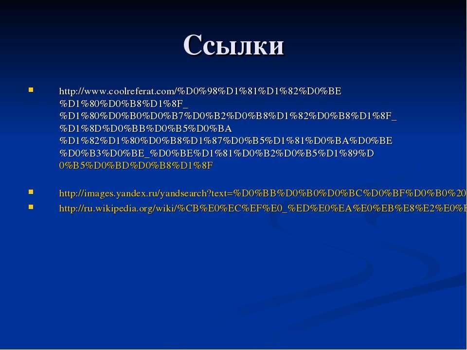 Ссылки http://www.coolreferat.com/%D0%98%D1%81%D1%82%D0%BE%D1%80%D0%B8%D1%8F_...