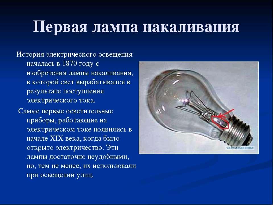 Первая лампа накаливания История электрического освещения началась в 1870 год...