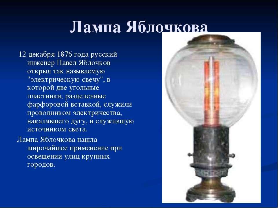 Лампа Яблочкова 12 декабря 1876 года русский инженер Павел Яблочков открыл та...