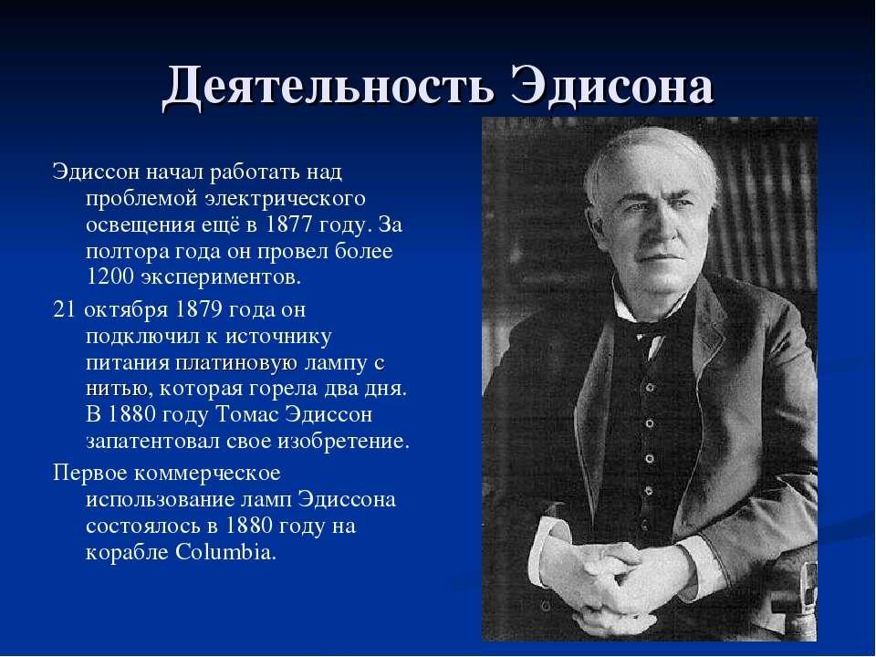 Деятельность Эдисона Эдиссон начал работать над проблемой электрического осве...