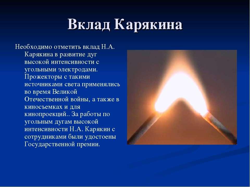 Вклад Карякина Необходимо отметить вклад Н.А. Карякина в развитие дуг высокой...