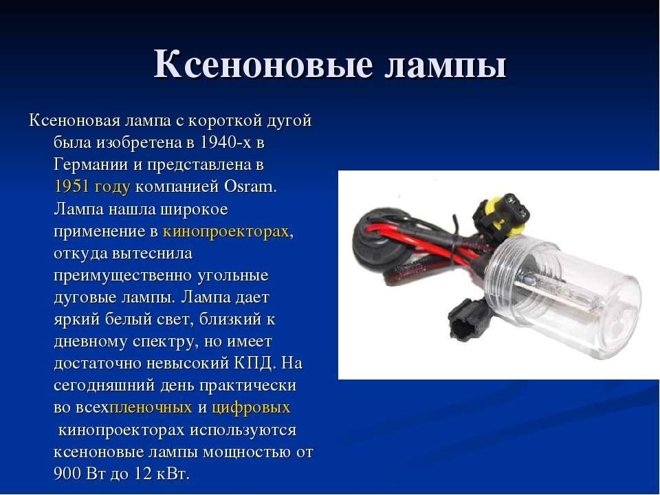 Ксеноновые лампы Ксеноновая лампа с короткой дугой была изобретена в 1940-х в...