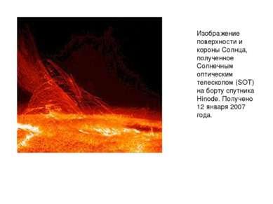 Изображение поверхности и короны Солнца, полученное Солнечным оптическим теле...