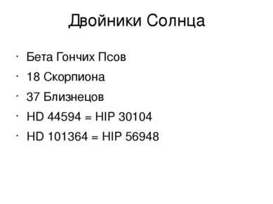 Двойники Солнца Бета Гончих Псов 18 Скорпиона 37 Близнецов HD 44594 = HIP 301...