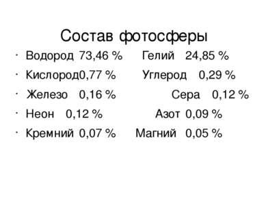 Состав фотосферы Водород 73,46 % Гелий 24,85 % Кислород 0,77 % Углерод 0,29 %...