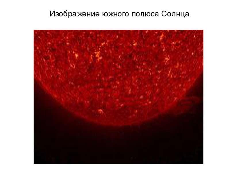 Изображение южного полюса Солнца